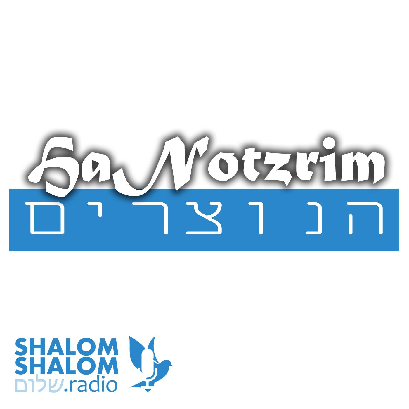 ShalomShalom.radio